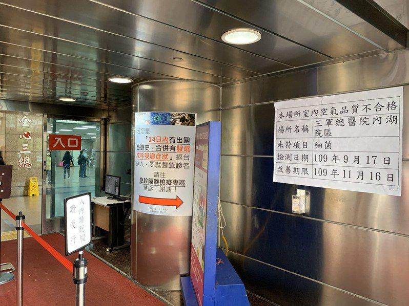 超標場所張貼室內空品不合格標示-三軍總醫院內湖院區。圖/北市環保局提供