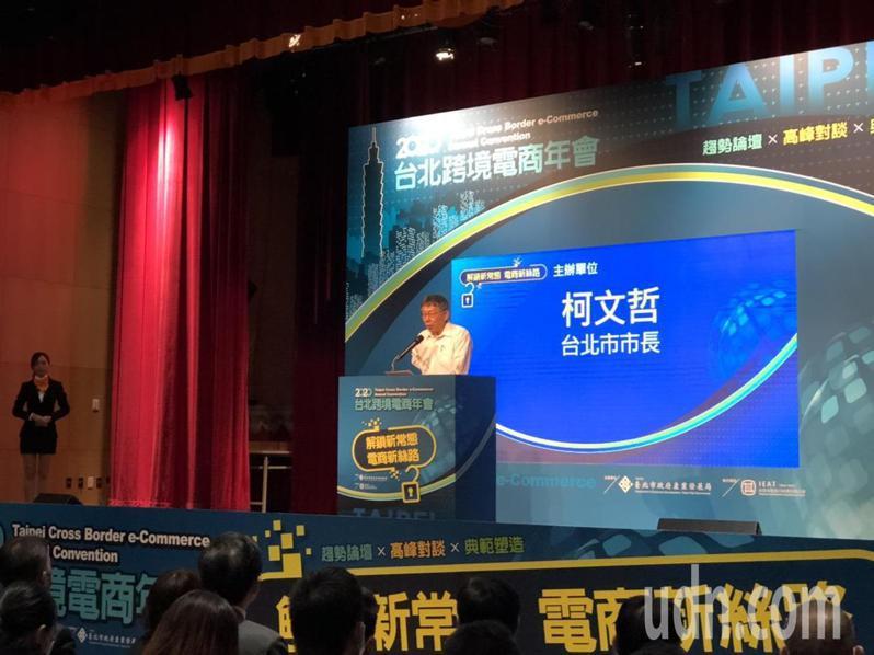 台北市長柯文哲出席活動,致詞談跨年若新增15例,將取消大型活動。記者潘永鴻/攝影