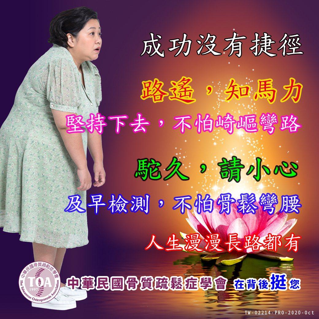 藝人鍾欣凌擔任骨事名嘴,共同守護家中長輩骨事。圖/中華民國骨質疏鬆症學會提供