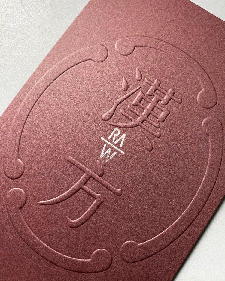 RAW用「漢方」入菜,10月21日起正式推出。圖/RAW提供。