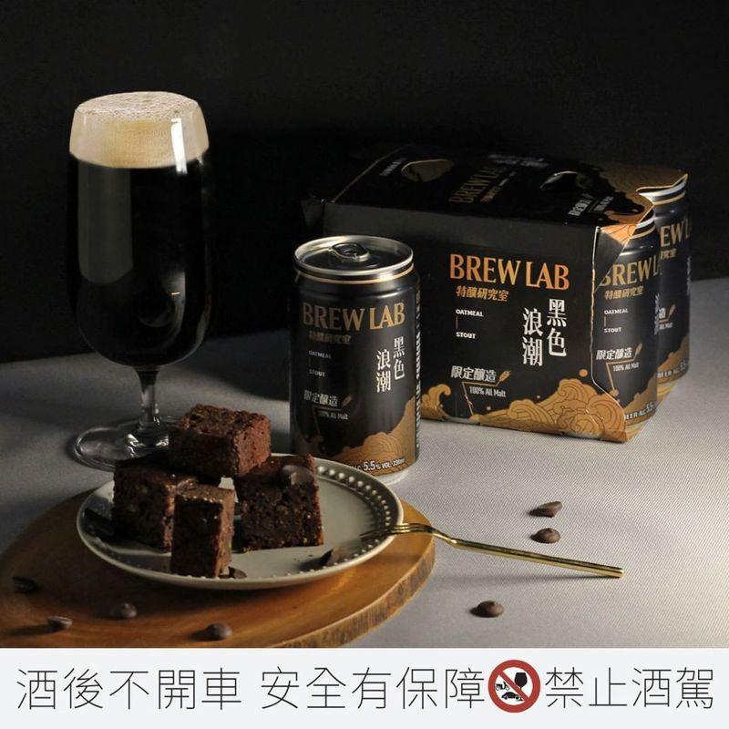 台灣啤酒近期發表新品、限量釀造的「特釀研究室·黑色浪潮」,濃郁麥香帶有滑順平衡口感。圖 / 翻攝自台啤ig