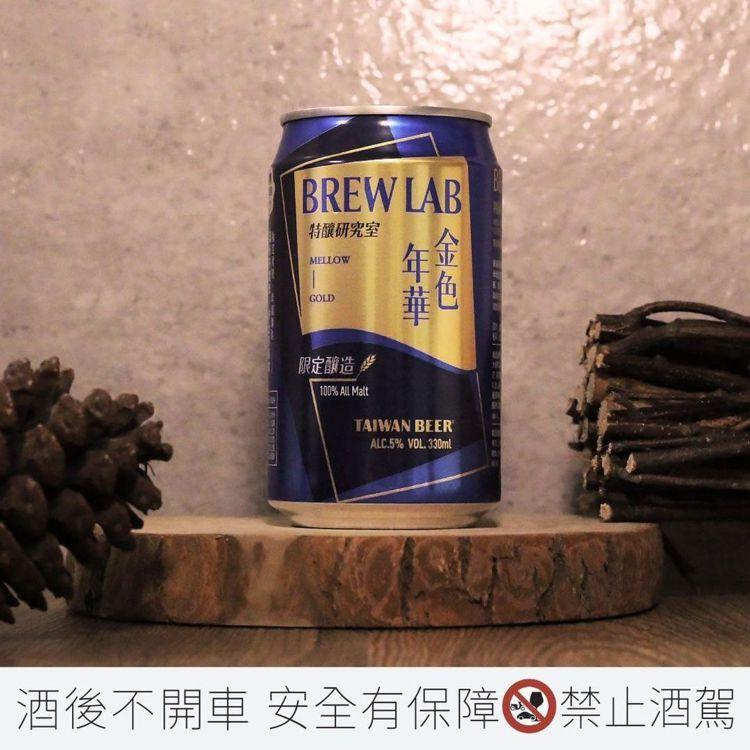 同屬「台啤特釀研究室」的金色風華,以全程9度低溫發酵,帶來清爽的啤酒花香與濃郁泡...