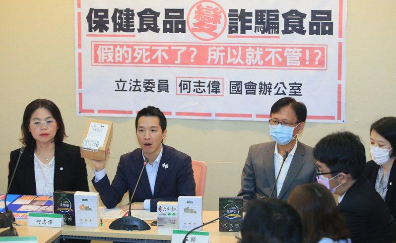 民進黨立委何志偉(左二)舉行「保健食品變詐騙食品」記者會,呼籲相關單位應嚴加查察,並大嗆內政部長徐國勇。記者潘俊宏/攝影