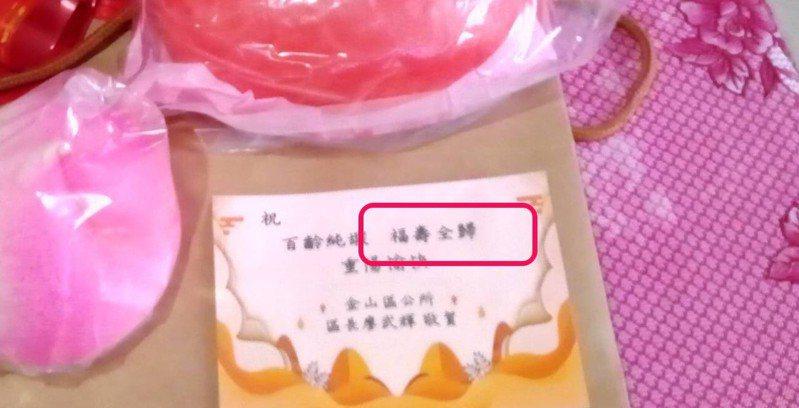 賀百歲人瑞卡片竟「福壽全歸」,家屬傻眼金山區長道歉。記者游明煌/翻攝