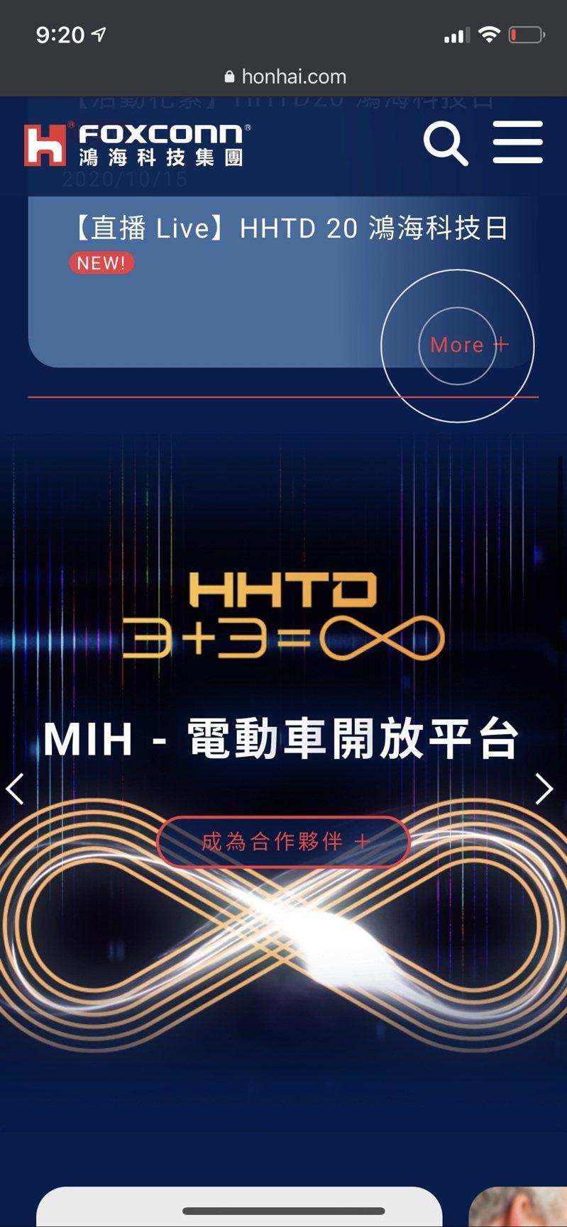 鴻海官方網站今晚更新募集電動車開放平台夥伴資訊。 圖/翻攝鴻海官網