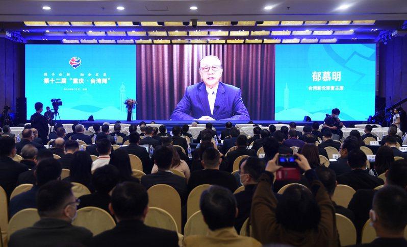 第十二屆「重慶·台灣周」21日在重慶市開幕。活動期間通過線上和線下相結合方式舉行,為兩岸和平發展注入新活力。圖為新黨榮譽主席郁慕明通過視訊方式致詞。(中新社)