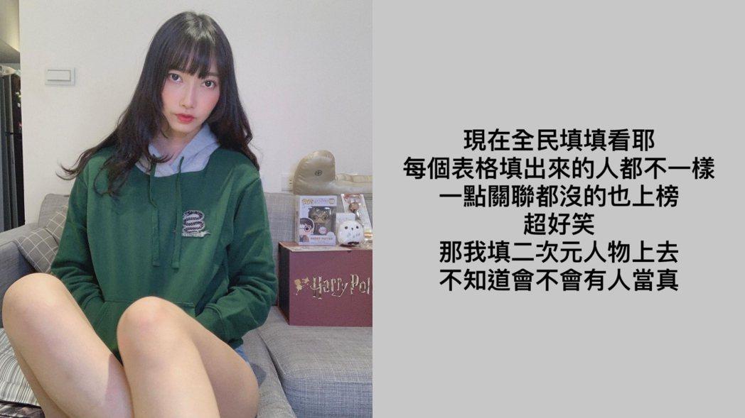Sandy hsu否認賣淫。 圖/擷自Sandy hsu IG
