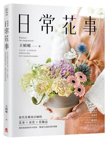 《日常花事》 圖/蘋果屋出版社提供