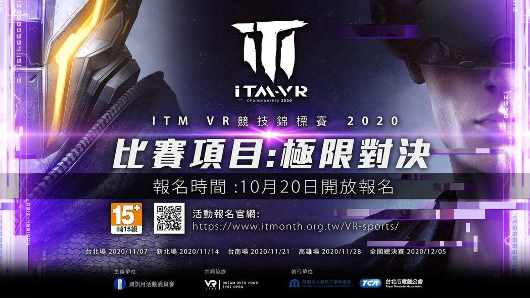 台北市電腦公會與VAR LIVE合辦《2020資訊月VR競技錦標賽》10月20日...