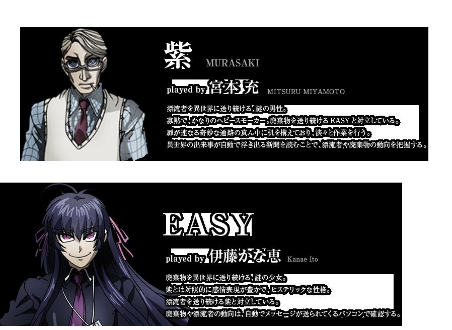 未知身分的「紫」與「E.A.S.Y.」/圖源官方網站