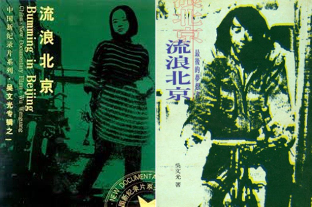 1990年代初期是中國獨立影像萌發的起點,首先揭開序幕的是吳文光1990年的紀錄...