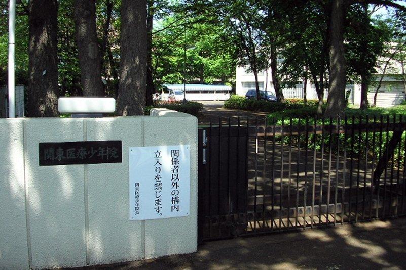位於日本東京的關東醫療少年院。 圖/維基共享