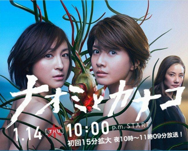內田有紀跟廣末涼子都是以短髮造型走紅的美少女,兩人後來還一起合作日劇《直美與加奈...