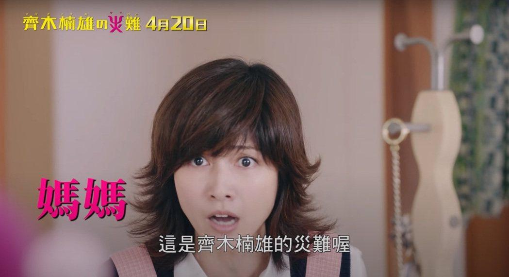 在電影《齊木楠雄的災難》當中,看到內田有紀扮演山崎賢人的媽媽。圖/擷自YouTu...