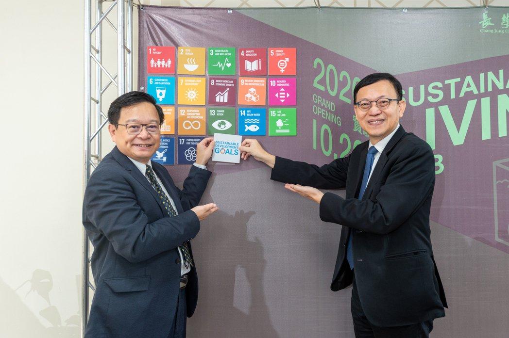 長榮大學永續生活實驗室開幕儀式。