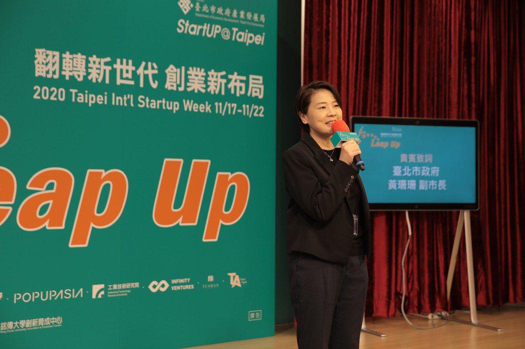 臺北市黃珊珊副市長於臺北國際創業週記者會中致詞。