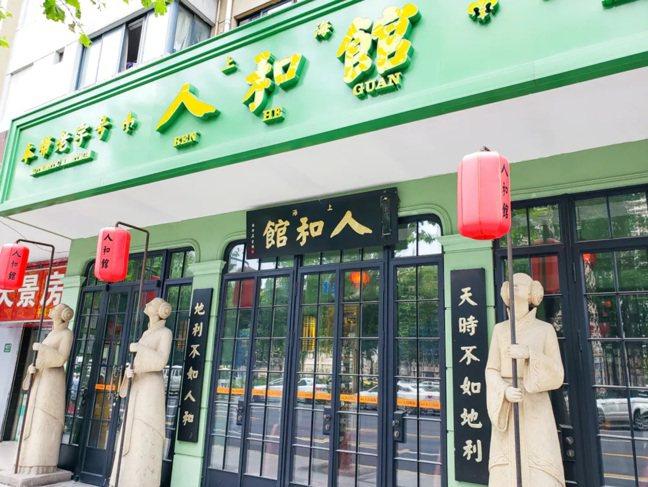 上海本幫菜老字號「人和館」。 圖/摘自米其林官網