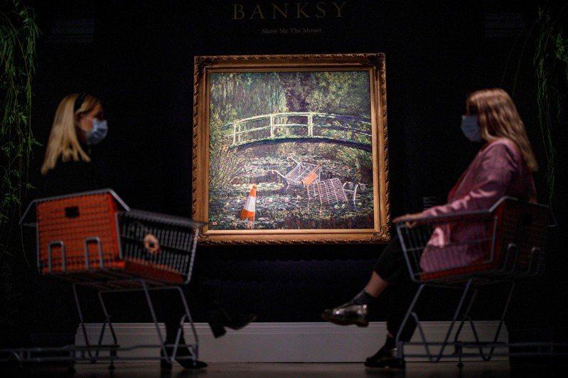 英國知名塗鴨藝術家班克西模仿法國印象派畫家莫內名畫「睡蓮池塘」的油畫,今天在倫敦以760萬英鎊(約新台幣2.84億元)拍出。圖/法新社