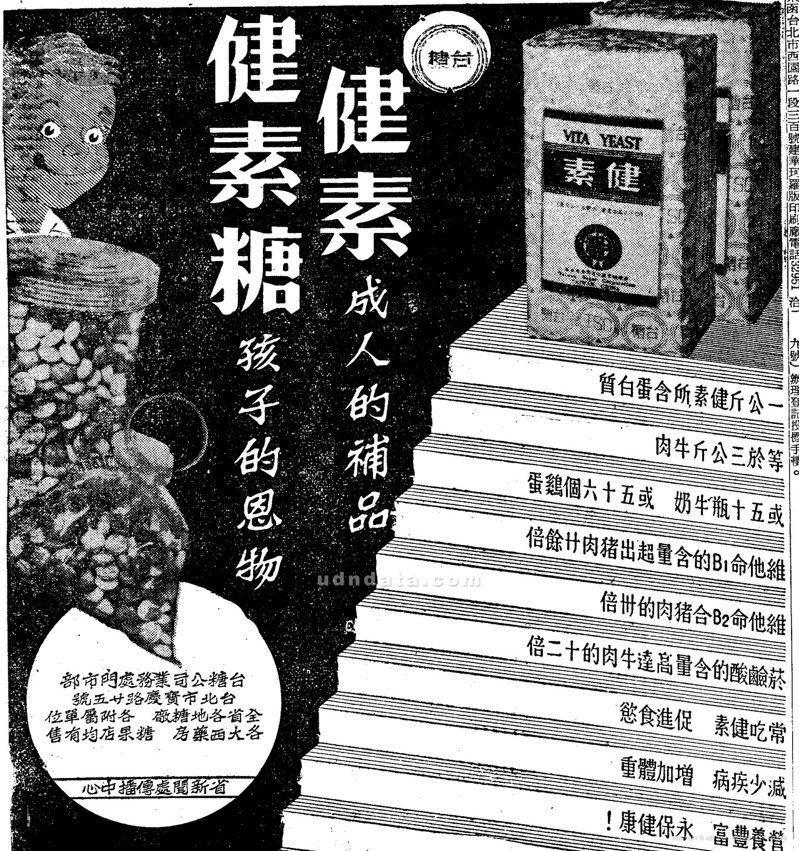〈健素〉,《聯合報》,1965年1月1日,11版