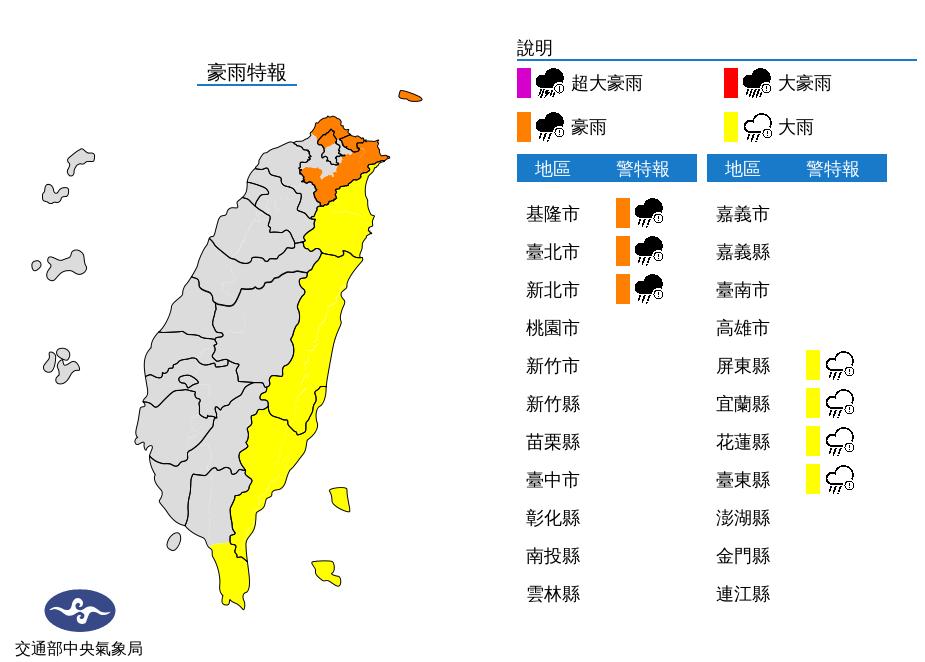 中央氣象局發布豪雨特報,東北風及颱風外圍環流影響,宜蘭縣已有豪雨發生,今天基隆北...