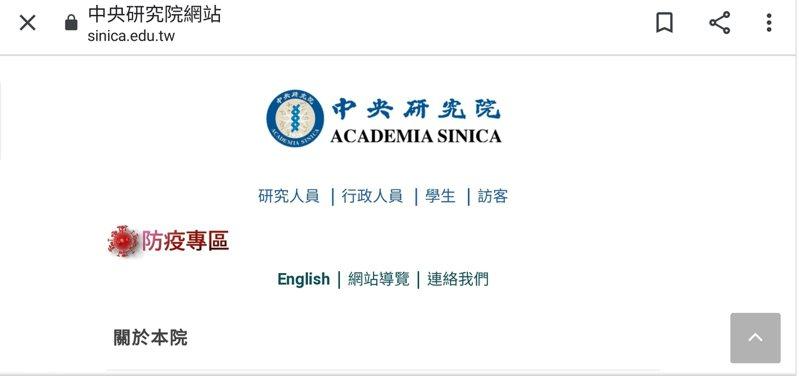 中研院的外文名稱是「 Academia Sinica」。圖/取自中研院官方網站