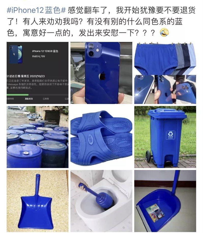 iPhone 12藍色版慘遭大陸網友狂吐槽。(取自《鈦媒體》)