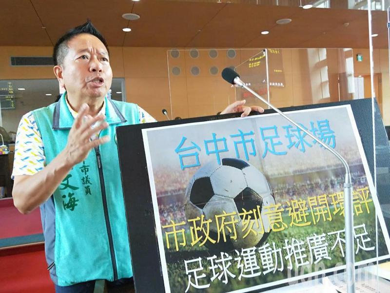 台中市議員何文海質疑市府把足球運動休閒園區面積降到5公頃以下,疑規避環評、帶頭違法。記者張明慧/攝影