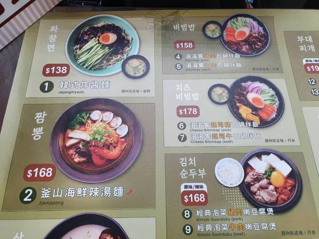 餐廳若豬肉來源不同須分開標示。記者楊雅棠/攝影
