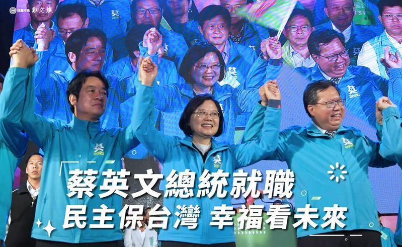 桃園市長鄭文燦今年參加520總統蔡英文就職典禮,會後在臉書以「民主保台灣 幸福看未來」為題發文。圖/取自鄭文燦臉書