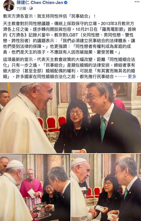 羅馬天主教教宗方濟各首度針對同性戀者的權利表態,前副總統陳建仁在臉書表示,這項最新的宣示,代表天主教會政策的大幅改變,距離「同性婚姻合法化」只有一步之遙。照片翻攝自陳建仁臉書。