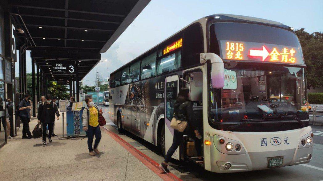 國光客運1815台北金山線,班次密集,從台北車站經市府轉運站出發,只要不到一個半...