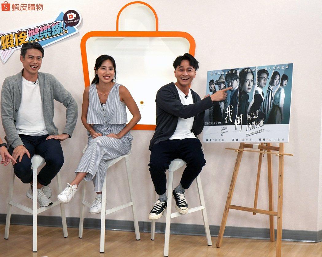 吳定謙(左起)、房思瑜和楊銘威上蝦皮直播節目「蝦皮娛樂線」。圖/蝦皮直播提供