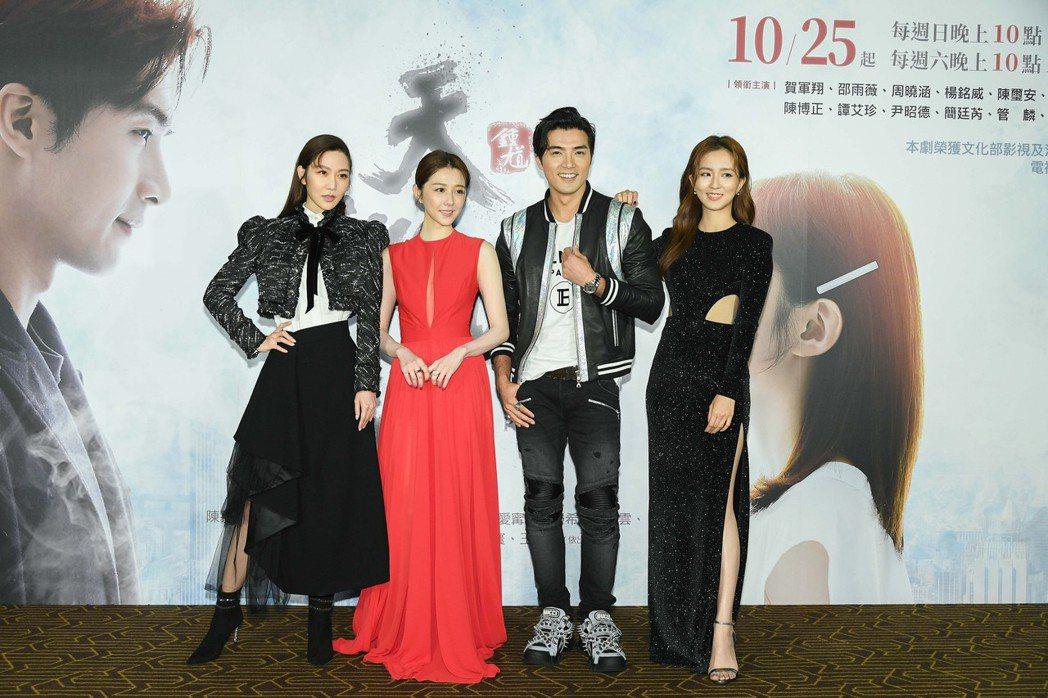 曾莞婷(左起)邵雨薇、賀軍翔和周曉涵出席「天巡者」試片。圖/三立提供