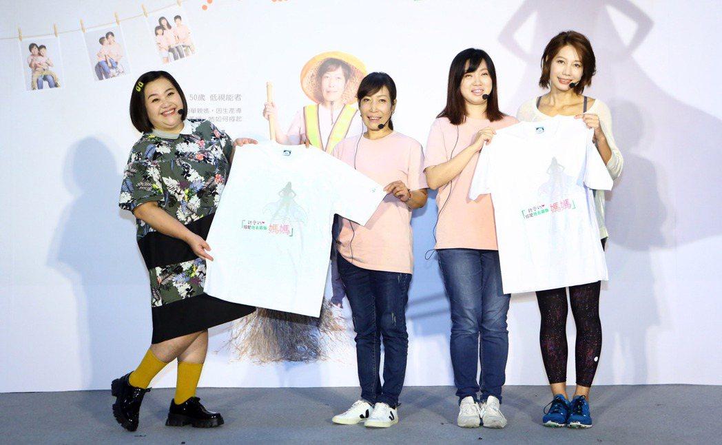 鍾欣凌(左)、丁寧(右)出席公益活動力挺視障「地表最強媽媽」。圖/愛盲基金會提供