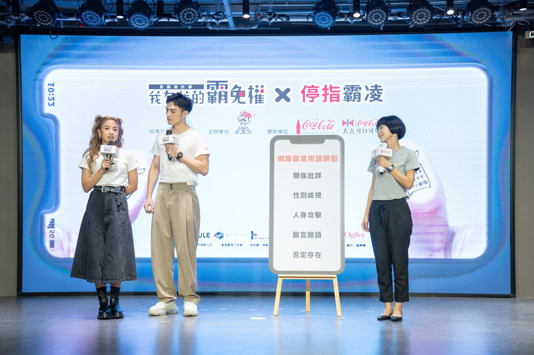吳映潔(左起)與黃偉晉為「停指霸凌」擔任愛心大使。圖/可口可樂基金會提供