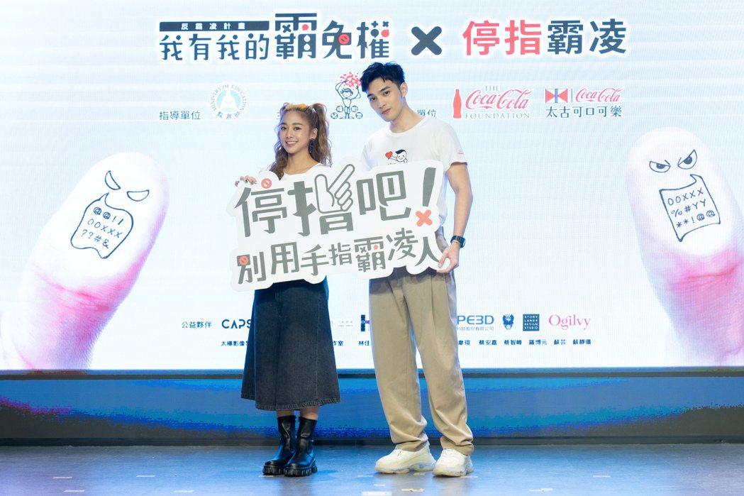 吳映潔(左)與黃偉晉為「停指霸凌」擔任愛心大使。圖/可口可樂基金會提供