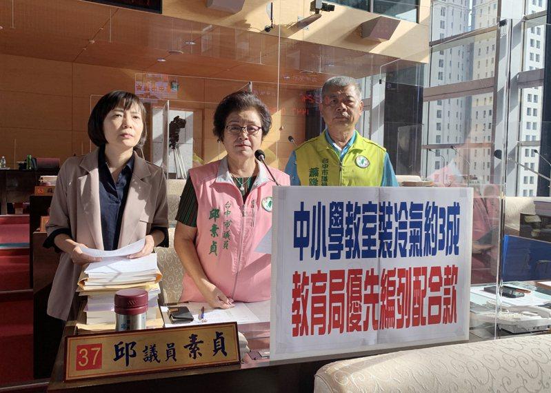 民進黨議員要求台中市府加速設置學校教室冷氣。圖/邱素貞提供