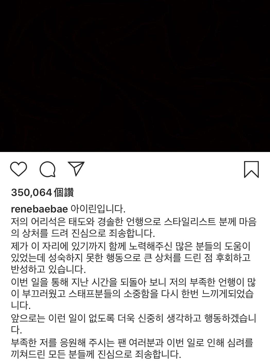 Irene認了就是大頭症女星,並公開道歉。圖/摘自IG