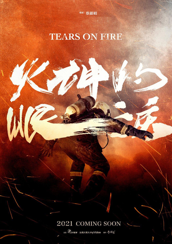 「火神的眼淚」前導海報。圖/公視提供