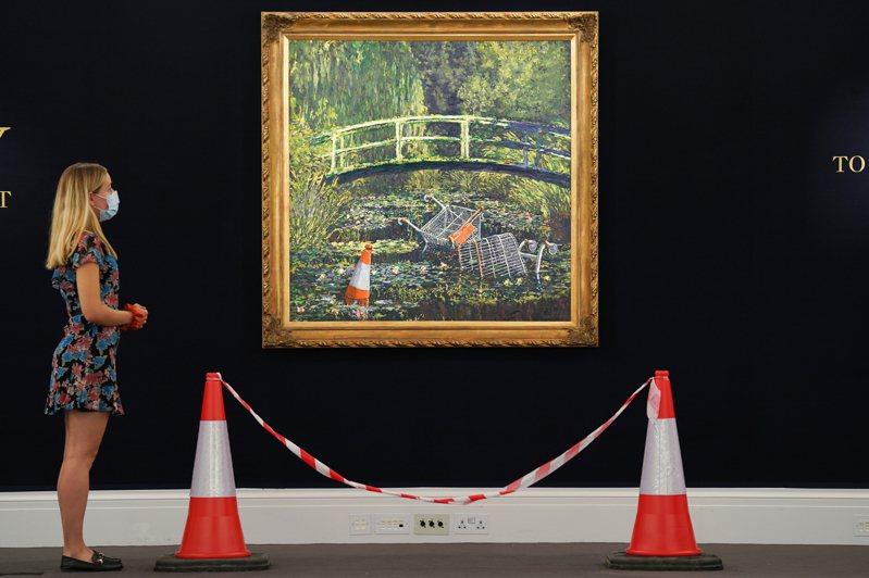 英國塗鴉藝術家班克斯(Banksy)作品「給我看莫內」,以2.8億台幣(980萬美元)拍出。圖/蘇富比提供
