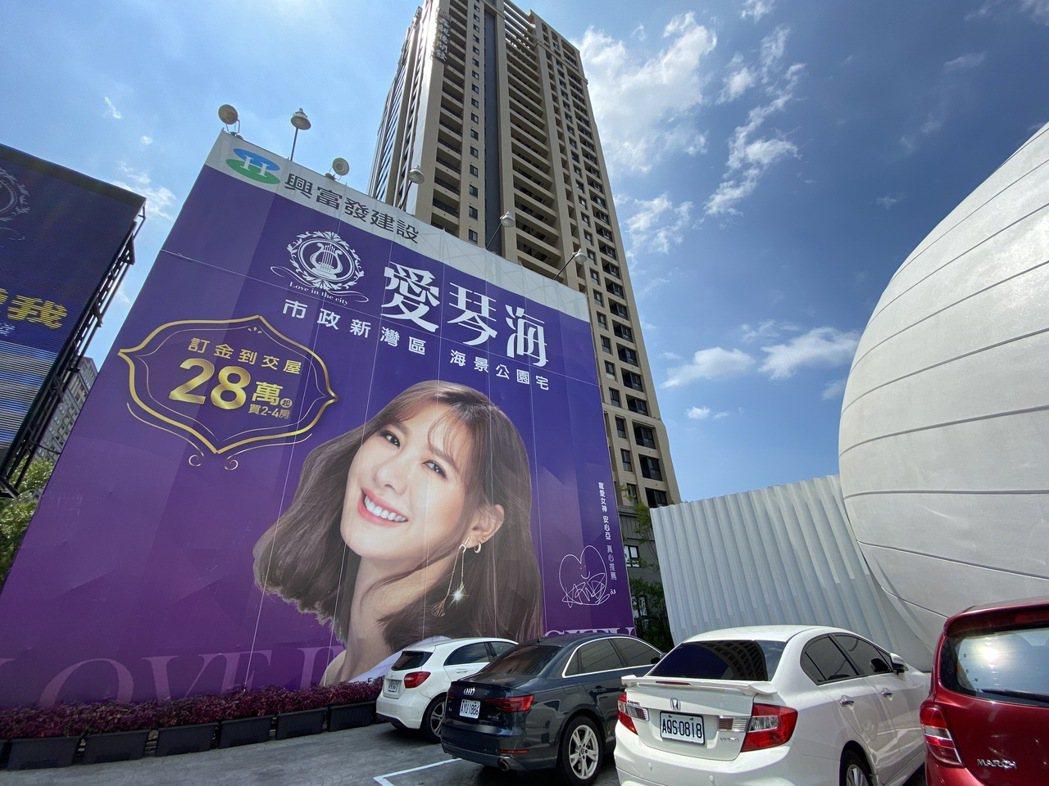 安心亞代言台南「愛琴海」,吸引不少首購客看屋。圖/興富發提供