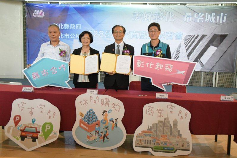 彰化縣、市昨簽署合作備忘錄(MOU),共同開發機關用地,為彰化第一座大型購物中心開發踏出第一步。記者林敬家/攝影