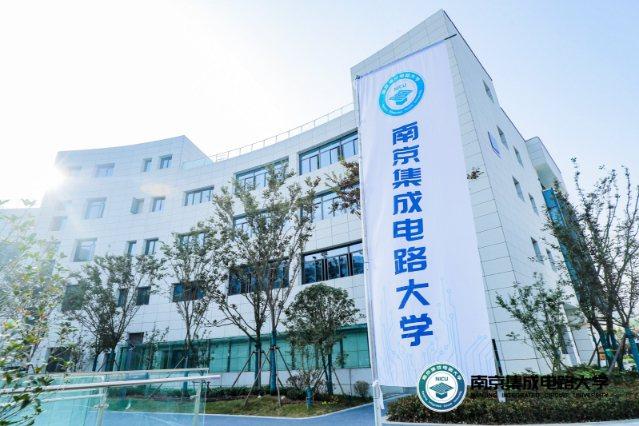 南京集成電路大學22日上午舉行揭牌儀式。圖/取自南京集成電路大學網站
