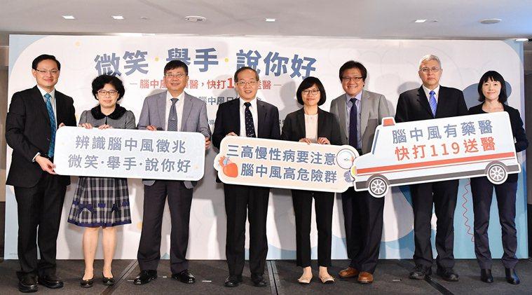 響應世界腦中風日,國民健康署、台灣腦中風學會偕同中華民國心臟學會、中華民國糖尿病...