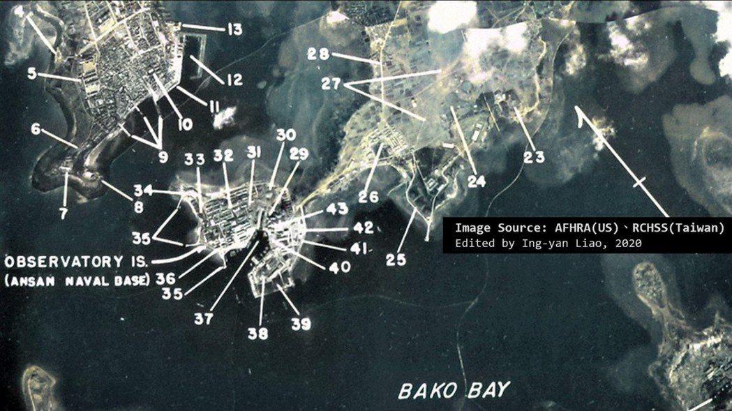 1943/11/7美國陸軍航空軍第14航空隊偵照下的澎湖群島。圖中的測天島(Observatory Is.),美軍稱為案山海軍基地(Ansan Naval Base),是1944年10月空襲重點。  影像編修/廖英雁