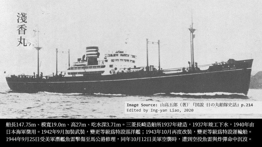 1944/10/12被美軍擊沉的淺香丸。 影像編修/廖英雁