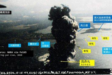 火雨中的幸與不幸:1944年10月,臺灣沖航空戰裡的澎湖(下)