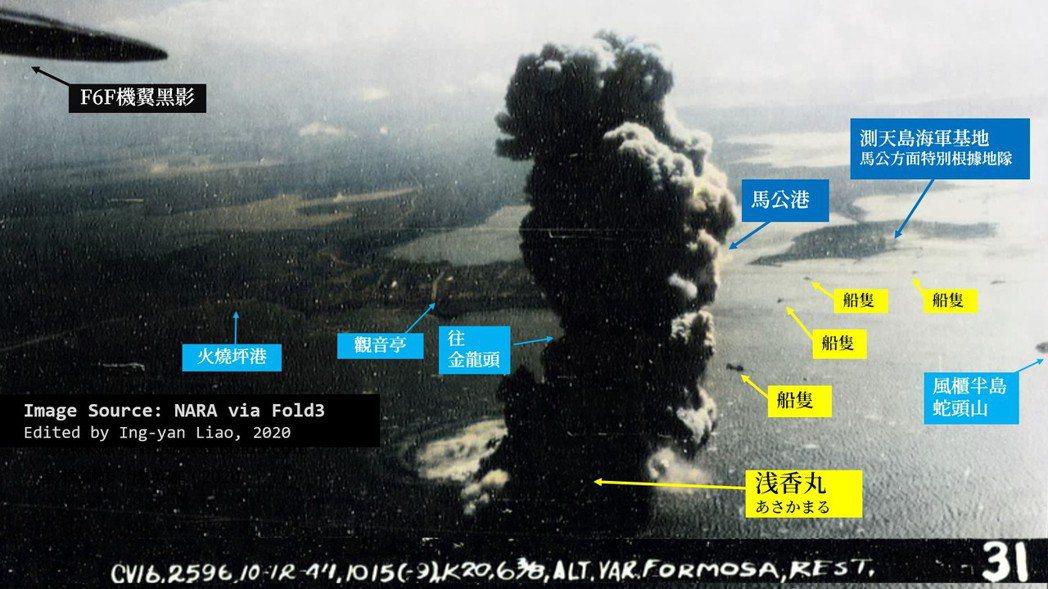1944/10/12上午1015時,列克星頓號航艦派出的照相型F6F戰機,以K20相機拍下了空襲澎湖的大爆炸,苦主應是淺香丸。 影像編修/廖英雁