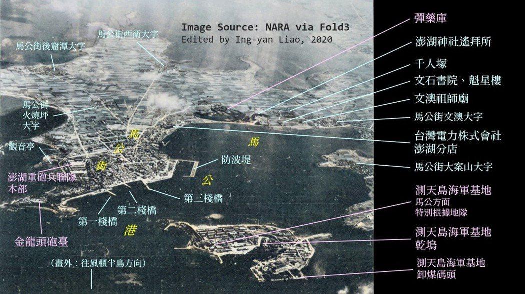 1944/10/13空襲第二天上午,美軍照相型F6F拍攝的澎湖。 影像編修/廖英雁