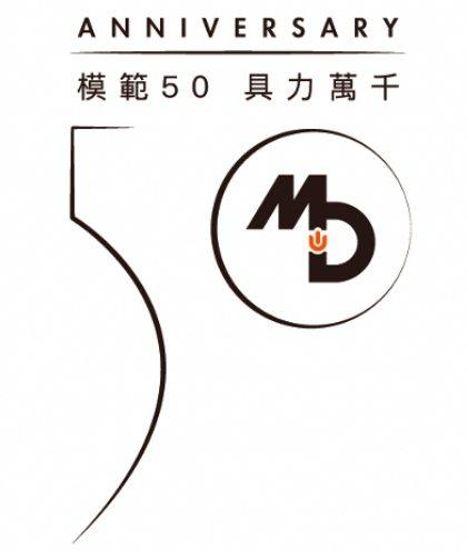 高科大模具系邁入創系50周年,舉辦「模範50 具力萬千」一系列慶祝活動。 高科大...